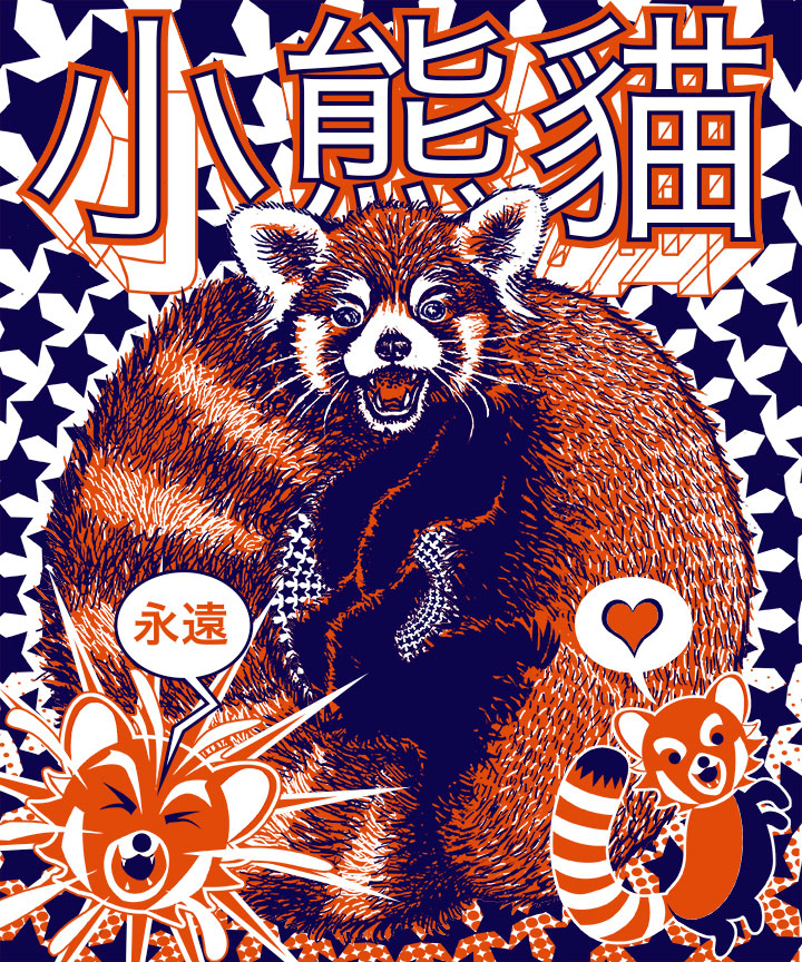 red_panda_forever_butzer